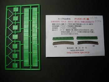 b-IMGP2885.jpg